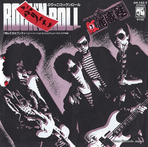 GURISU burikko rock'n roll AH-162-Y - front cover