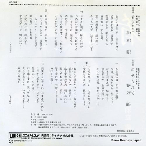 HADACHI RYU sakana