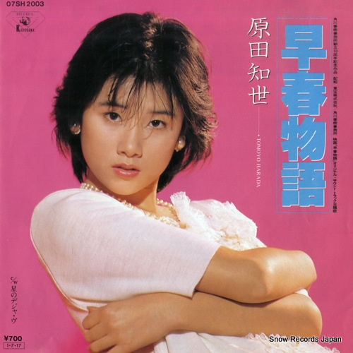 HARADA, TOMOYO soshun monogatari 07SH2003 - front cover