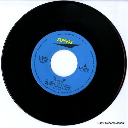 HASHIDA, NORIHIKO, AND CLIMAX hanayome ETP-10229 - disc