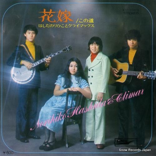 HASHIDA, NORIHIKO, AND CLIMAX hanayome ETP-10229 - front cover