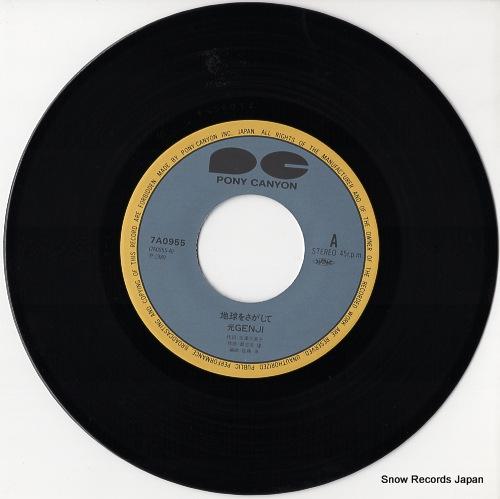 HIKARU GENJI chikyu wo sagashite 7A0955 - disc