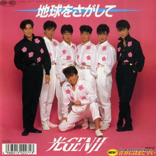 HIKARU GENJI chikyu wo sagashite 7A0955 - front cover