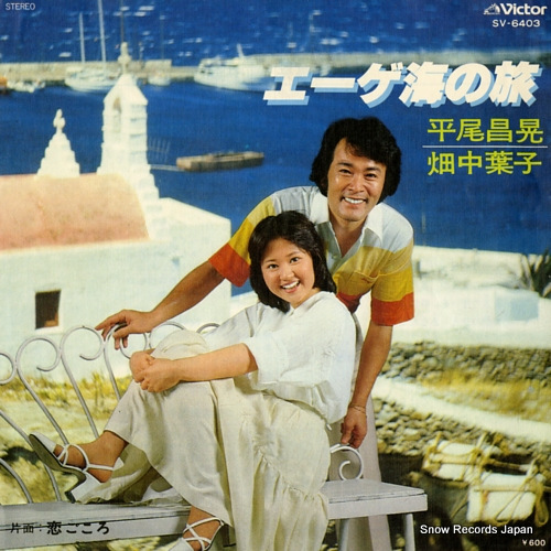 HIRAO, MASAAKI, AND HATANAKA YOKO aegean sea no tabi SV-6403 - front cover