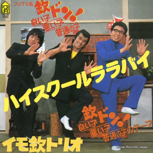 IMOKIN TRIO high school lullaby 7K-30 - front cover