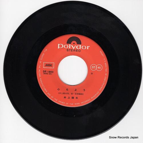 INOUE, YOSUI kokoro moyou DR1800 - disc