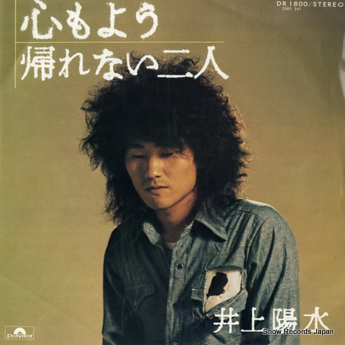 INOUE, YOSUI kokoro moyou DR1800 - front cover