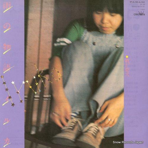 IRUKA ame no monogatari ZP-25 - front cover