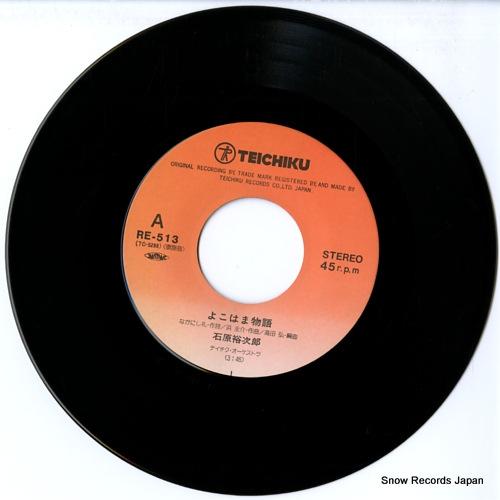 ISHIHARA, YUJIRO yokohama monogatari RE-513 - disc