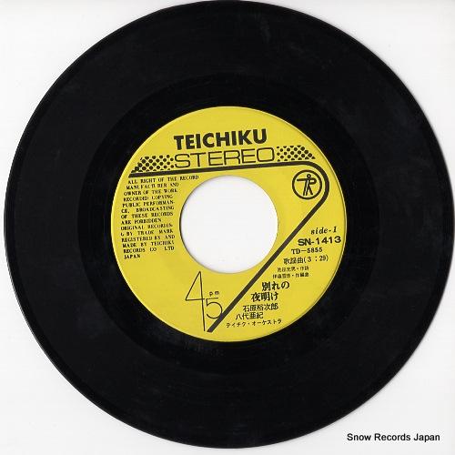 ISHIHARA, YUJIRO / AKI YASHIRO wakare no yoake SN-1413 - disc