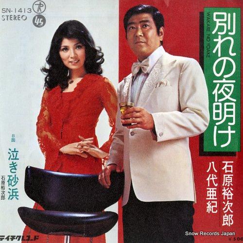 ISHIHARA, YUJIRO / AKI YASHIRO wakare no yoake SN-1413 - front cover