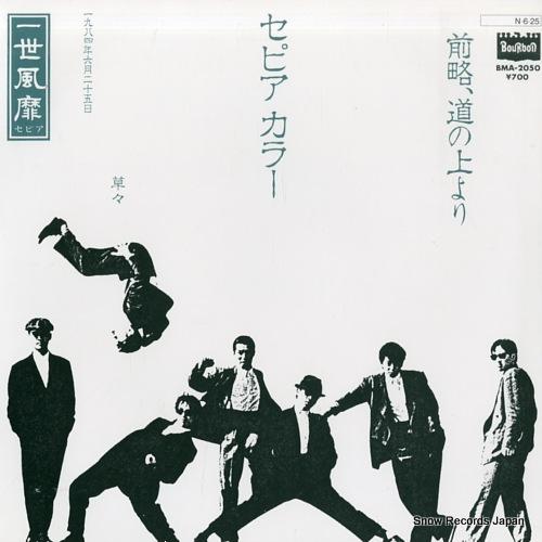 ISSEIFUBI SEPIA zenryaku michi no ueyori BMA-2050 - front cover