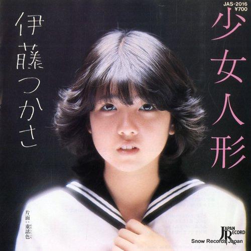 ITOH, TSUKASA shojo ningyo JAS-2016 - front cover