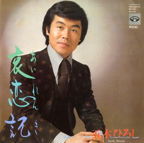 ITSUKI, HIROSHI airenki KA-538 - front cover