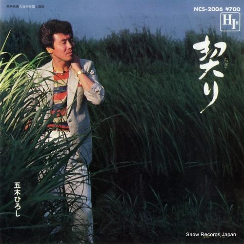ITSUKI, HIROSHI chigiri NCS-2006 - front cover