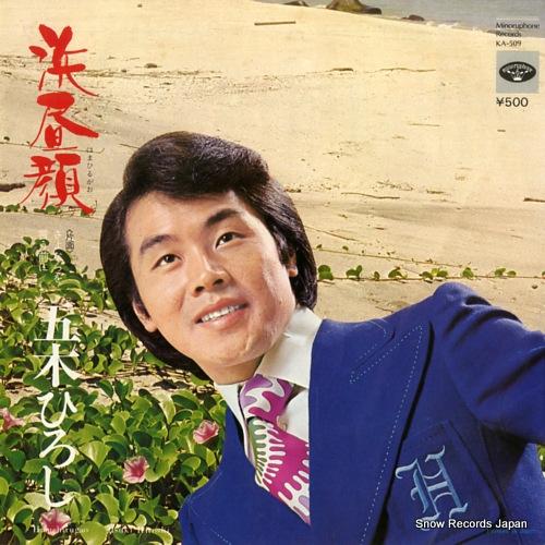ITSUKI, HIROSHI hamahirugao KA-509 - front cover