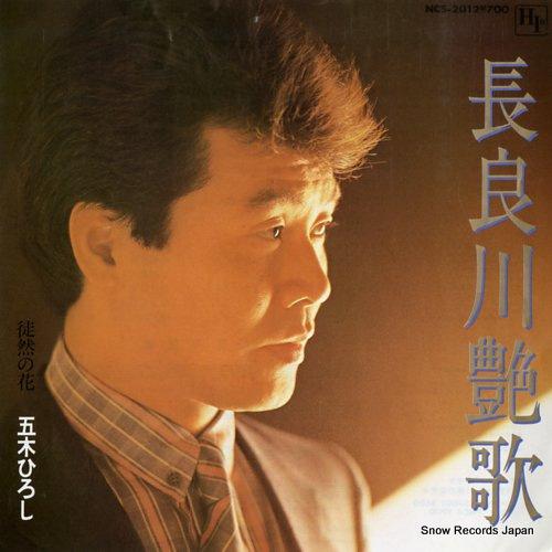 ITSUKI, HIROSHI nagaragawa enka NCS-2012 - front cover