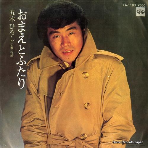 ITSUKI, HIROSHI omae to futari KA-1183 - front cover