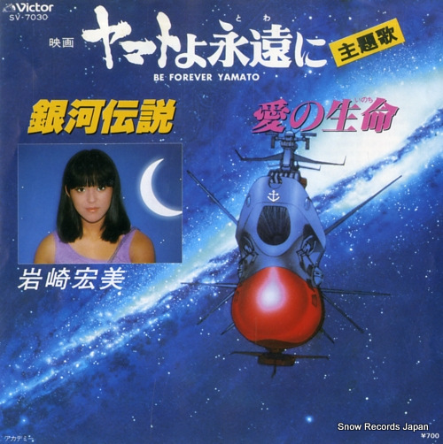IWASAKI HIROMI - be forever yamato; ginga densetsu - 7'' 1枚