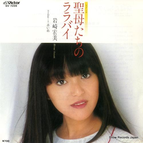 IWASAKI, HIROMI madonna tachi no lullaby SV-7209 - front cover