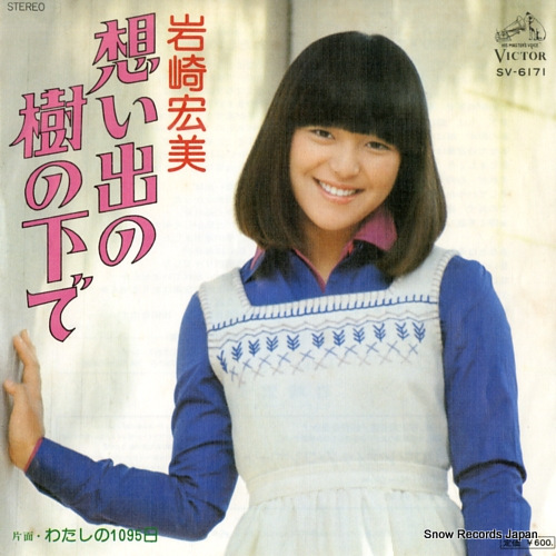 IWASAKI, HIROMI omoide no kinoshita de SV-6171 - front cover