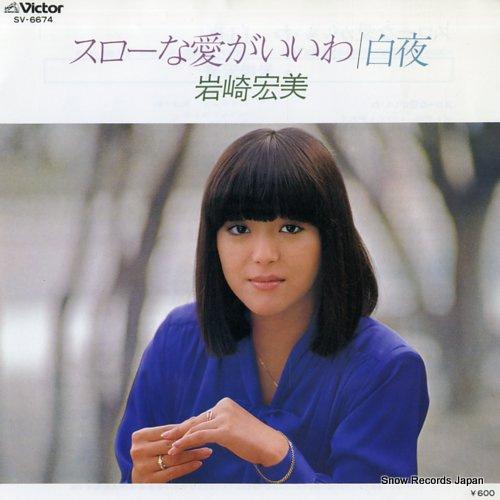 IWASAKI, HIROMI slow na ai ga iiwa SV-6674 - front cover