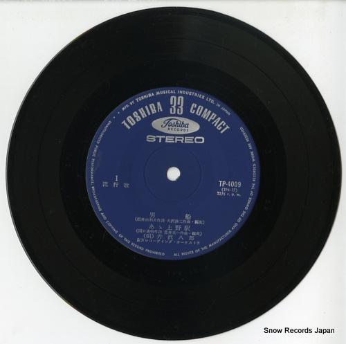 IZAWA, HACHIRO otokobune TP-4009 - disc