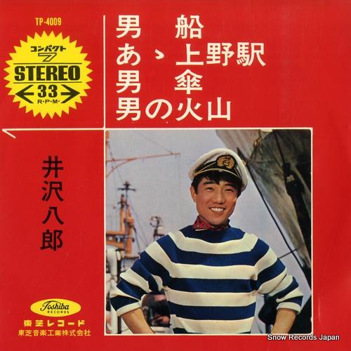 IZAWA, HACHIRO otokobune TP-4009 - front cover