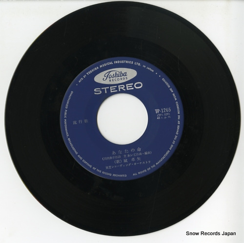 JO, TAKUYA anata no inochi TP-1265 - disc