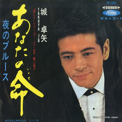 JO, TAKUYA anata no inochi TP-1265 - front cover