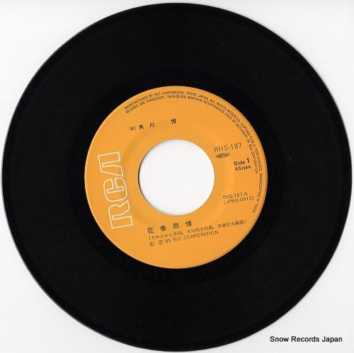 KADOKAWA, HIROSHI hanamaki ujo RHS-187 - disc