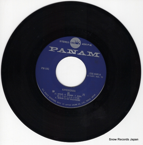 KAGUYAHIME kandagawa PW-541 - disc