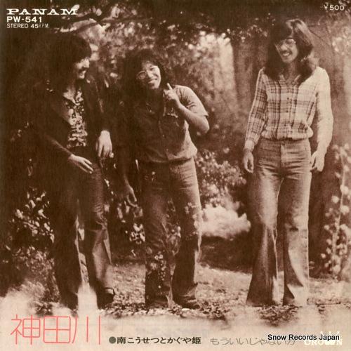 KAGUYAHIME kandagawa PW-541 - front cover