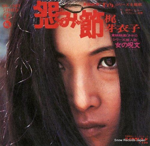 KAJI, MEIKO urami bushi SN-1287 - front cover
