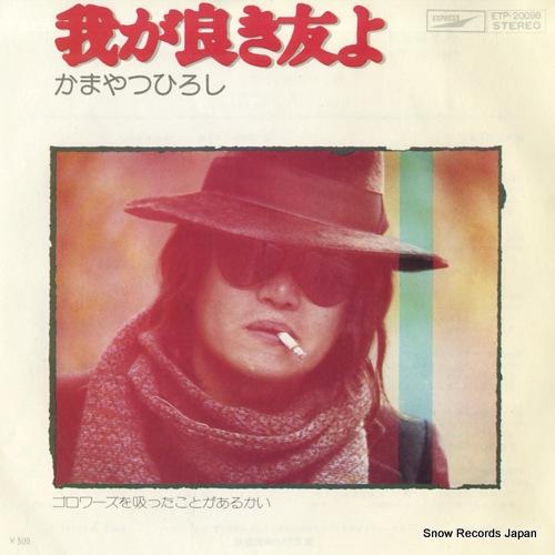 KAMAYATSU, HIROSHI waga yoki tomoyo ETP-20098 - front cover