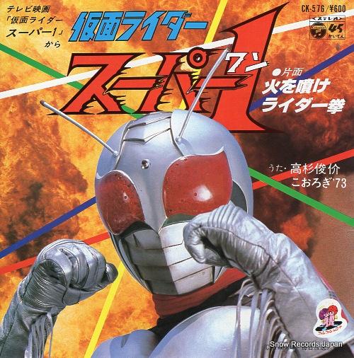 高杉俊价 仮面ライダースーパー1 CK-576
