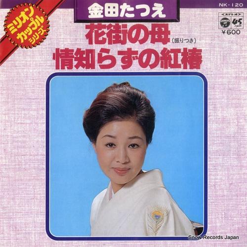 KANEDA, TATSUE hanamachi no haha NK-120 - front cover