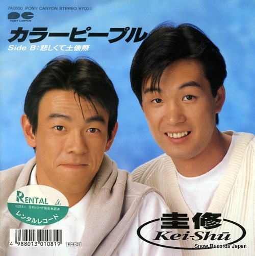 KEI-SHU - color people - 45T x 1