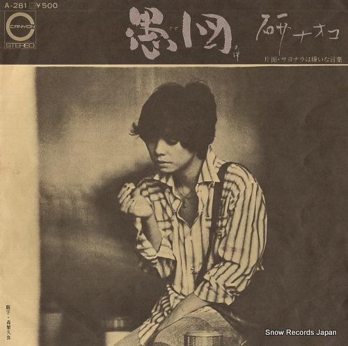 KEN, NAOKO guzu A-281 - front cover