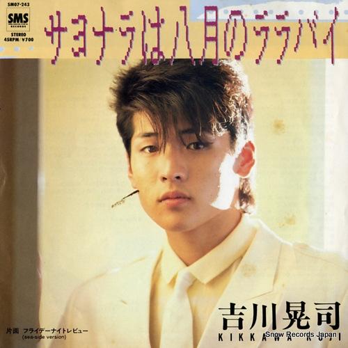 吉川晃司 サヨナラは八月のララバイ SM07-243