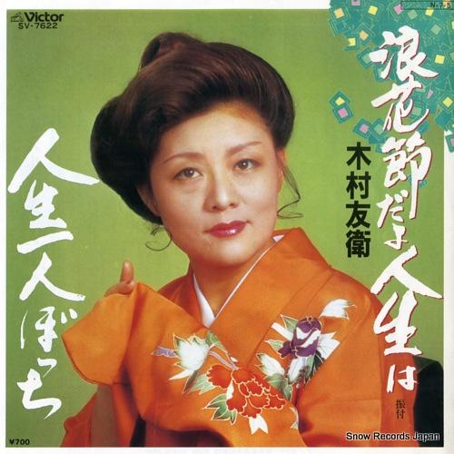 KIMURA, TOMOE naniwabushi dayo jinsei wa SV-7622 - front cover
