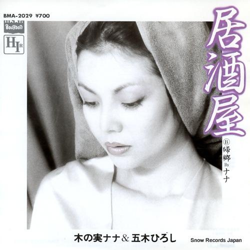 KINOMI NANA AND HIROSHI ITSUKI - izakaya - 7'' 1枚