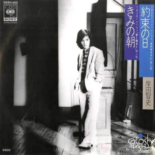 KISHIDA, SATOSHI kimi no asa 06SH485 - front cover