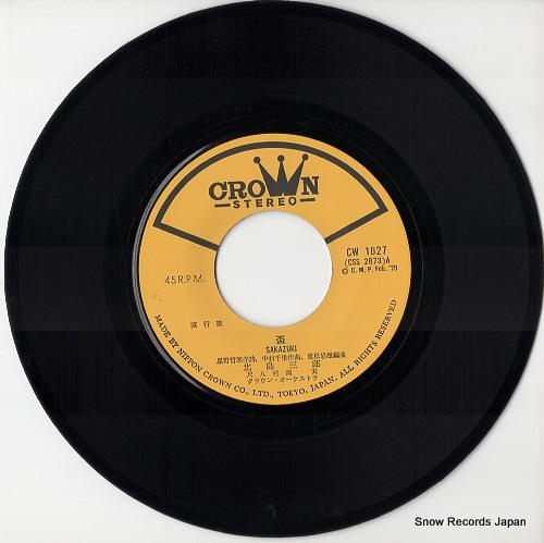 KITAJIMA, SABURO sakazuki CW-1027 - disc
