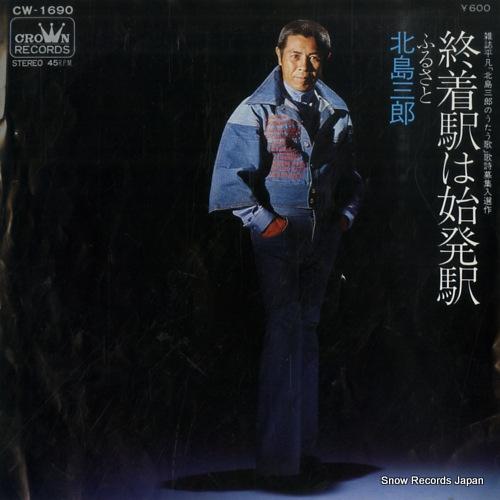 KITAJIMA, SABURO shuchakueki wa shihatsueki CW-1690 - front cover