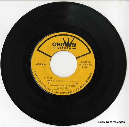KITAJIMA, SABURO yosaku CW-1720 - disc
