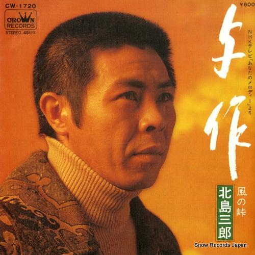 KITAJIMA, SABURO yosaku CW-1720 - front cover