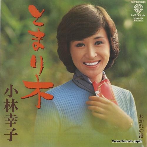 KOBAYASHI, SACHIKO tomarigi L-333W - front cover