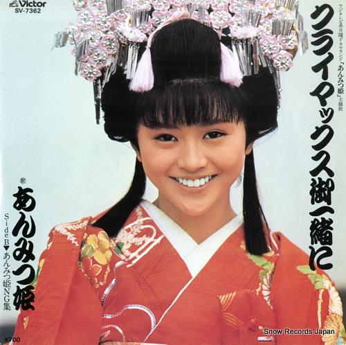 KOIZUMI, KYOKO climax goissyo ni SV-7362 - front cover