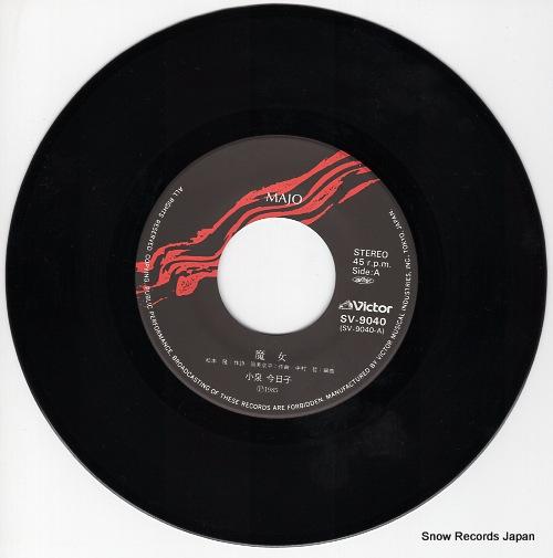 KOIZUMI, KYOKO majo SV-9040 - disc